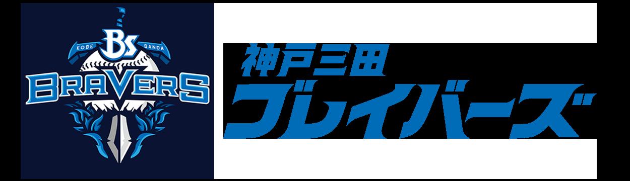 神戸三田ブレイバーズ 公式サイト